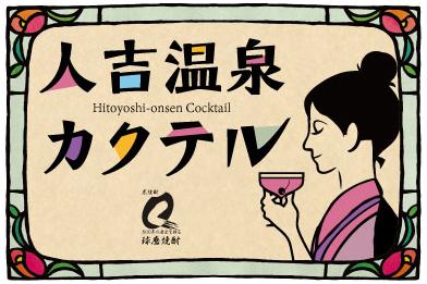 cocktail_logo